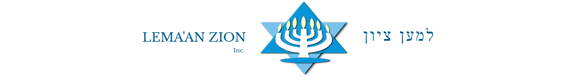 Lema'an Zion